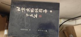 北京文物地图集  上下册