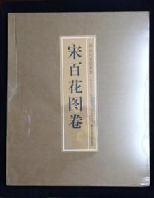 历代名绘真赏:宋百花图卷(册页)