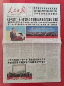 人民日报2017年5月15日。出席一带一路国际合作高峰论坛开幕式。(24版全)