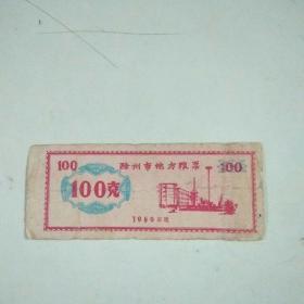 89年滁州市地方粮票100克