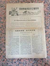5882、革命样板戏影片汇映特刊1974年4月26日,规格8开4版.9品