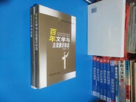 百年文学与宗教+百年文学与主流意识形态(2册合售)一版一印