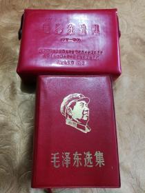 九大纪念版《毛泽东选集》一卷本,羊皮面,金色毛头封面。庆九大化学工业部第六设计院革命委员会敬制手提包,1969北京。。品好