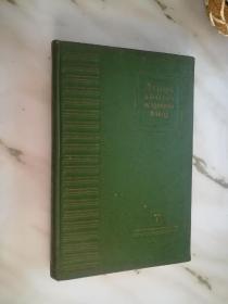 沉积岩研究法:第二卷(俄文原版)《41159-65》