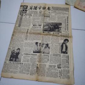 陕西广播电视报