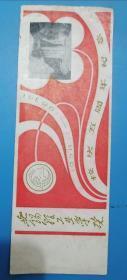 63年无锡轻工业学院校庆五周年纪念书签