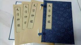 《太清神鉴》崇祯木刻,文奎堂藏版,上下三册一套全,看面相身形之书