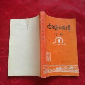 沈阳商业经济(专辑) 1987