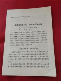 扎根戈壁学大庆确保通信为人民(新疆维吾尔自治区哈密地区邮电局)