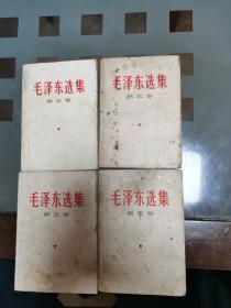 毛泽东选集第五卷一本25元