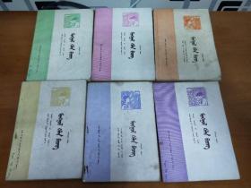 内蒙古自治区中学试用课本( 蒙语文)4、6、7、8、9、10(合售)