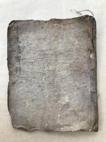 清嘉庆年宗教手抄本:牛王清斋仪,(K182)