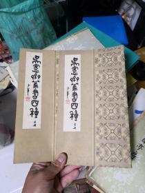 吴愙斋篆书四种 上下册        库5H