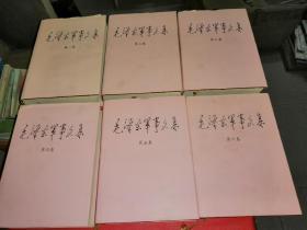 毛泽东军事文集 (全六册 精装本 1993年一版一印 )