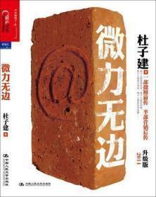 微力无边(2014升级版)