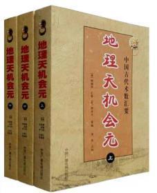地理天机会元(上中下三册)