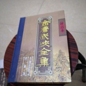 金庸武侠全集(评点本 1)