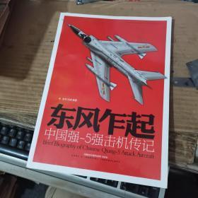 东风乍起 中国强 -5强击机传记 (满50元免邮费)