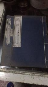钱币收藏文献,古泉类研究书籍《 癖谈六卷 附清白士集校补》 中国书店早期影印精写刻本 二册一套全