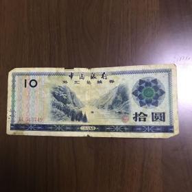 中国银行外汇兑换卷