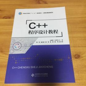 C++程序设计教程 王新刚 北京师范大学出版社 正版书籍