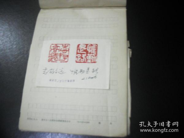 1990年代湖南科技报 报头设计稿  篆刻 江苏镇江化工厂张开华。