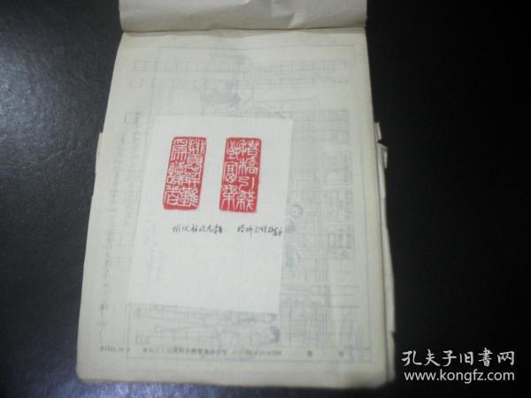 1990年代湖南科技报 报头设计稿  篆刻 江西分宜冶金矿山建设公司李昌昌,