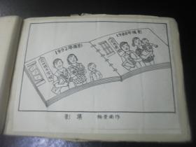 1990年代湖南科技报 报头设计稿 湖南省著名漫画家杨崇南先生漫画。