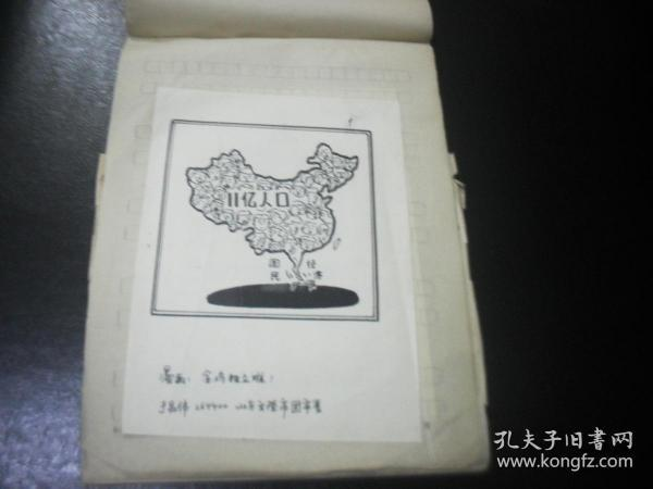 1990年代湖南科技报 报头设计稿 山东文登市团市委丁昌伟先生漫画。