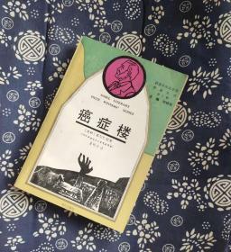 癌症楼(获诺贝尔文学奖作家丛书) 作者:  (苏)索尔仁尼琴 出版社:  漓江出版社