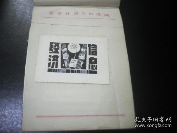 1990年代湖南科技报 报头设计稿  刊头设计 陕西省白水县文管会李忠民