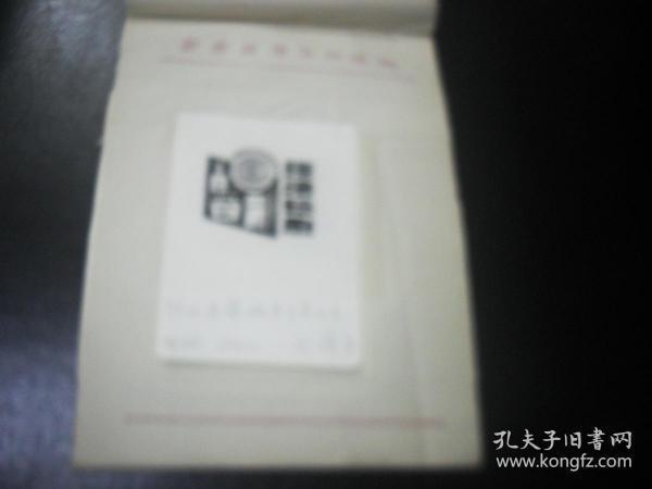 1990年代湖南科技报 报头设计稿  刊头设计 陕西省蒲城县百货公司刘靖宇。。