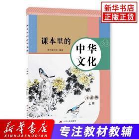 课本里的中华文化 八年级上册部编版语文教材文本解读初二上学期课本配套教材教科书八年级上学期语文书配套阅读中华文化基础教材