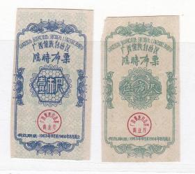 广西壮族自治区63年临时布票 2枚 品如图