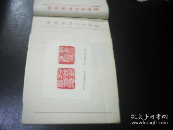 1990年代湖南科技报 报头设计稿  篆刻 江西分宜冶金矿山建设公司李昌昌。,