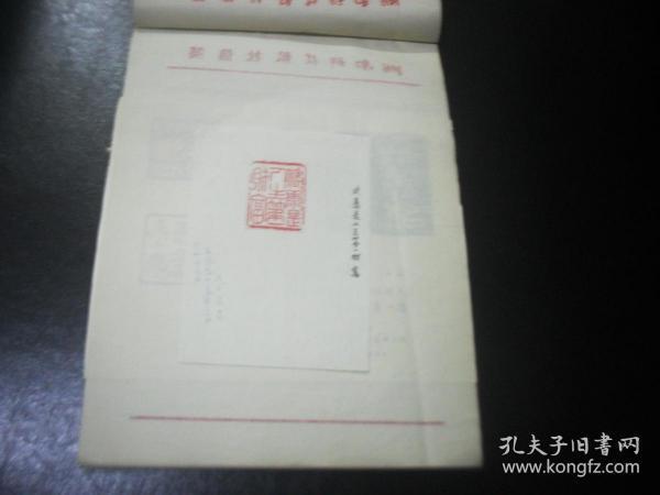 1990年代湖南科技报 报头设计稿  篆刻 江西分宜冶金矿山建设公司李昌昌。。