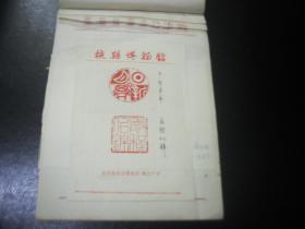 1990年代湖南科技报 报头设计稿  篆刻 山东莱州市博物馆潘云广