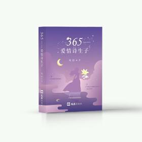 365......爱情诗生子 风铃 著 文汇出版社 正版书籍
