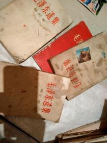 毛泽东选集50本合售