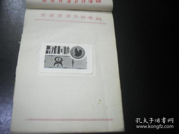 1990年代湖南科技报 报头设计稿  刊头设计 江苏连云港路北街进安巷万杰