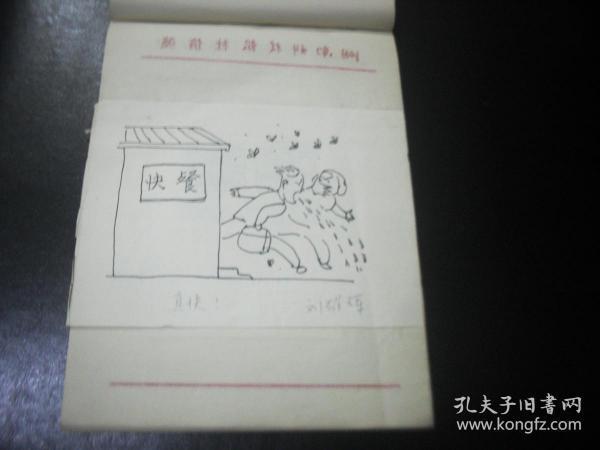 1990年代湖南科技报 报头设计稿  漫画 刘耀辉