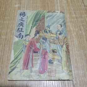 绣像古本通俗小说,杨文广征南。(民国)
