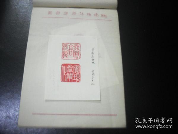 1990年代湖南科技报 报头设计稿  篆刻 江西分宜冶金矿山建设公司李昌昌。。。