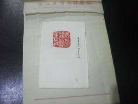 1990年代湖南科技报 报头设计稿  篆刻 江西分宜冶金矿山建设公司李昌昌。。,