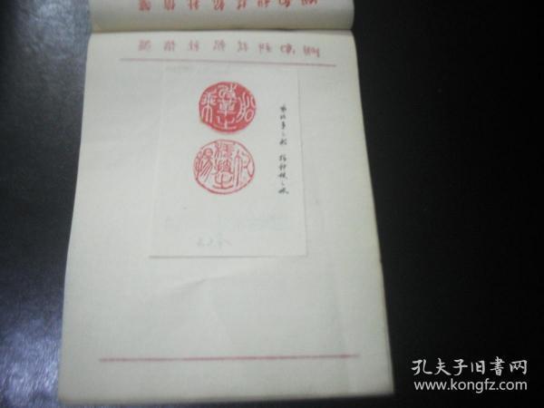 1990年代湖南科技报 报头设计稿  篆刻 江西分宜冶金矿山建设公司李昌昌。,。