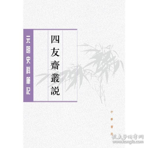 四友斋丛说