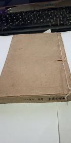 清代线装书—战国策卷第八至二十一卷合一册