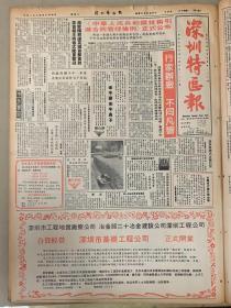 深圳特区  1985年6月4日  1*中华人民共和国技术引进合同管理条例正式公布。 2*香港两家新航空公司正租购飞机筹办开航  18元