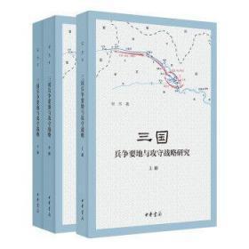 作家签名本 三国兵争要地与攻守战略研究(全3册) 宋杰签名本 中华书局