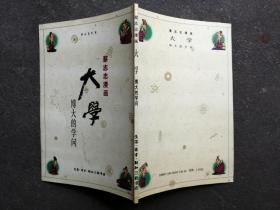 蔡志忠漫画:大学-博大的学问